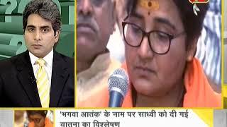DNA: Should Sadhvi Pragya contest election or not ? - ZEENEWS