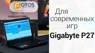 Яркий и мощный! Обзор игрового ноутбука Gigabyte P27!