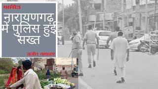 नारायणगढ़ में पुलिस हुई सख्त