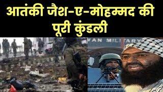 जानिए आतंकी जैश-ए-मोहम्मद की पूरी कुंडली, जिसकी वजह से CRPF के जवान शहीद?-Pulwama Terror Attack LIVE - ITVNEWSINDIA