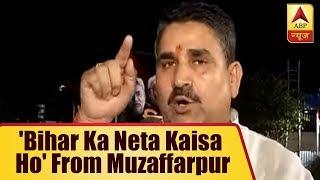 WATCH FULL: 'Bihar Ka Neta Kaisa Ho' From Muzaffarpur | ABP News - ABPNEWSTV