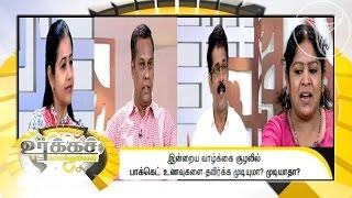 Urakka Sollungal 21-06-2015 Puthiyathalaimurai TV Shows