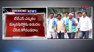 Telangana Jana Samiti releases party manifesto | Prof Kodandaram Released TJS Poll Manifesto - CVRNEWSOFFICIAL