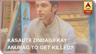 Kasautii Zindagii Kay : Anurag to get killed? - ABPNEWSTV