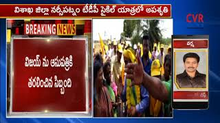 AP Minister Ayyanna  Patrudu Son Falls Down From Cycle In TDP Cycle Yatra | CVR NEWS - CVRNEWSOFFICIAL