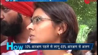 5W1H: Gujarat Implemented 10% Reservation for upper caste economically backwards - ZEENEWS