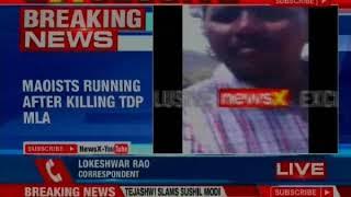 Maoists running after killing TDP MLAs in Andhra Pradesh's Araku valley - NEWSXLIVE