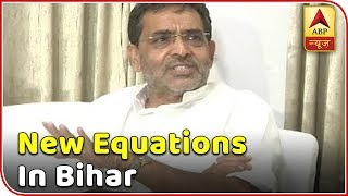 New equation to emerge in Bihar after Kushwaha's exit | 2019 Kaun Jitega - ABPNEWSTV
