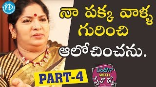 Actress Siva Parvathi Exclusive Interview - Part #4 || Saradaga With Swetha Reddy - IDREAMMOVIES