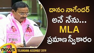 Danam Nagender Takes Oath as MLA In Telangana Assembly | MLA's Swearing in Ceremony Updates - MANGONEWS