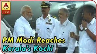 PM Modi reaches Kerala's Kochi, will take aerial survey of flood-hit areas - ABPNEWSTV