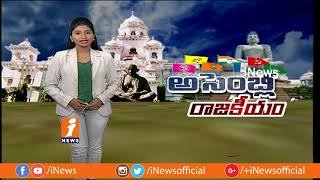 Kurnool MLA SV Mohan Reddy Political Graph & Constituency Problems | Assembly Rajakeeyam | iNews - INEWS