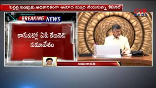 AP CM Chandrababu To Hold AP Cabinet Meeting Today, To Take Key Decisions On New Schemes l CVR NEWS - CVRNEWSOFFICIAL