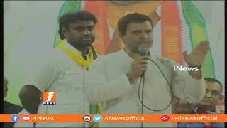 Rahul Gandhi Speech at Mahakutami Public Meeting in Jubilee Hills | Telangana Elections | iNews - INEWS