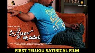 Agnyatham Lo Kathi Mahesh  || Satirical Latest Telugu Short Film  || By Sai Raam Dasari || G studios - YOUTUBE