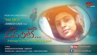Neevente | Latest Telugu Short Film 2019 | A Film By Naresh Gade | TeluguOne - TELUGUONE