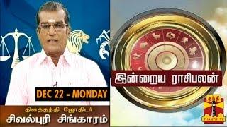 Indraya Raasi palan 22-12-2014 – Thanthi TV Show