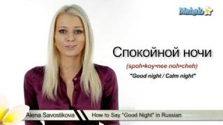 How To Say Good Night In Russian Youtube