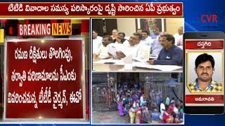 AP CM Chandrababu Naidu Focus on TTD Ramana Dikshitulu Controversy | CVR News - CVRNEWSOFFICIAL