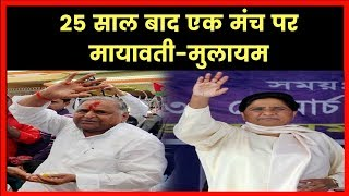 Lok Sabha Election 2019, Mulayam Singh Yadav to contest from Mainpuri,मायावती-मुलायम साझा करेंगे मंच - ITVNEWSINDIA