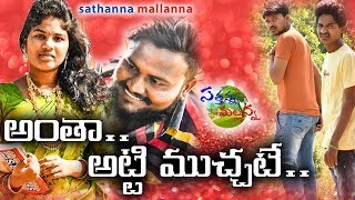ANTHA ATTI MUCHATE | VILLAGE COMEDY SHORT FILM | SATHANNA MALLANNA - YOUTUBE