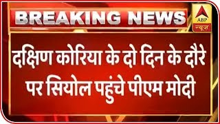PM Modi arrives in South Korea on two-day visit - ABPNEWSTV