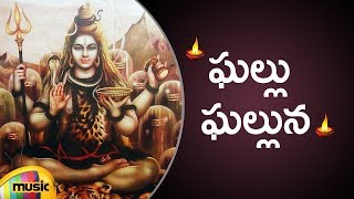 Lord Shiva Devotional Songs | Ghallu Ghalluna Song | Telugu Bhakti Songs | Mango Music - MANGOMUSIC