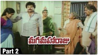 Maga Maharaju | మగ మహారాజు Full Length Telugu Movie | Chiranjeevi | Suhasini | Part 2 - RAJSHRITELUGU
