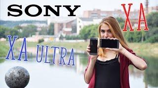 Обзор Sony Xperia XА и ХА Ultra - Жизнь без рамок