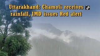 video : Uttarakhand: चमोली में Heavy Rain, आईएमडी ने जारी किया Red Alert