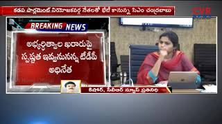 CM Chandrababu Naidu to Meeting with Kadapa Parliament Leaders | CVR News - CVRNEWSOFFICIAL