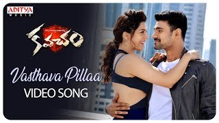 Vasthava Pillaa Video Song | Kavacham Songs | Bellamkonda Sai Sreenivas, Kajal Aggarwal - ADITYAMUSIC