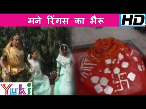 Mane Ringas Ka Bhairu Dhuka Re Dhola [Rajasthani Bhajan] by Shakuntala Rao