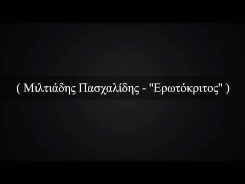 Μιλτιάδης Πασχαλίδης - Ερωτόκριτος