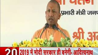 News 100: CM Yogi flags off 50 campaign vehicles for Vikas Sandesh Yatra - ZEENEWS