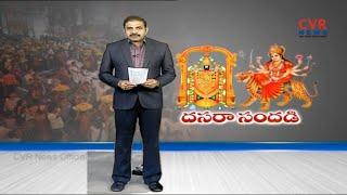 నేటి నుంచి దసరా సెలవులు..| Dasara Holidays From Today in Telugu States | CVR News - CVRNEWSOFFICIAL