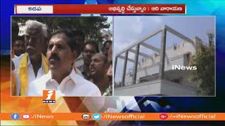 Yerraguntla Leaders Joins TDP In Presence Of Adinarayana Reddy | Jammalamadugu | iNews - INEWS