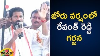 Revanth Reddy Roadshow in Heavy Rainfall | #TelanganaElections2018 | Revanth Reddy Latest Speech - MANGONEWS