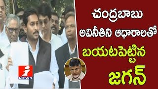 YS Jagan Mohan Reddy Fire On  Chandrababu  Naidu Corrupted  Politics | iNews - INEWS