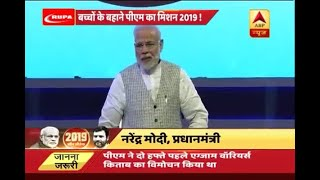 Know PM Narendra Modi's mission behind addressing students during 'Pariksha Pe Charcha' - ABPNEWSTV