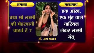 अगर मां लक्ष्मी की मेहरबानी चाहिए तो जानिए ये उपाए,  family guru में jai madan के साथ - ITVNEWSINDIA