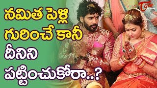 Namitha Love Story, Why She First Rejected Him ? - TELUGUONE