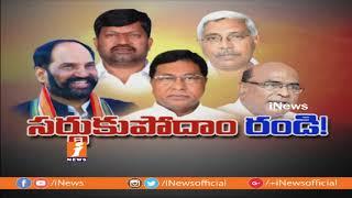 మహాకూటమి లో కుర్చీల కొట్లాట | Debate On Seats Adjustments In Mahakutami | Part-1 | iNews - INEWS