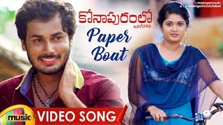 Paper Boat Lo Full Video Song | Konapuram Lo Jarigina Katha Video Songs | Anurag Kulkarni - MANGOMUSIC