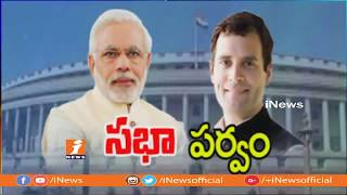 Question Hour on Sports Founding in L:ok Sabha | Parliament Monsoon Session 2018 | iNews - INEWS