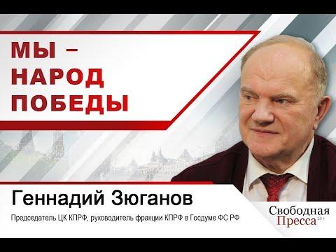 20.02.2018 Геннадий Зюганов: «Мы – народ Победы»