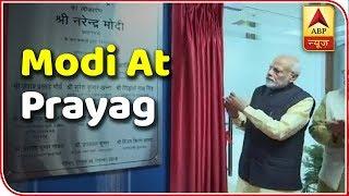 PM Modi At Prayagraj's Kumbh Mela Control Centre | ABP News - ABPNEWSTV