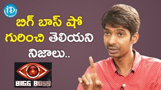 Unknown Facts about Bigg Boss Show - Actor Dhanraj   Frankly With TNR   Celebrity Buzz With iDream - IDREAMMOVIES