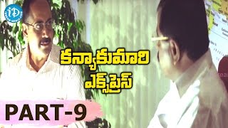 Kanyakumari Express Movie Part 9 || Suresh Gopi, Lena, Babu Antony || T S Suresh Babu || Sharath - IDREAMMOVIES