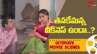 తనకేమన్న వీక్ నెస్ ఉందా ..? Ultimate Movie Scenes | TeluguOne - TELUGUONE